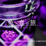 鹿児島県の伝統工芸品「薩摩切子」で本格焼酎を堪能―「色と食の旅プロジェクト」〜島津紫の煌めき〜