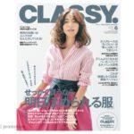 ファッション誌『CLASSY.』で焼酎スタイリスト&ファッションスタイリストyukikoがコーディネートアドバイス