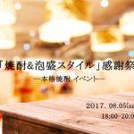 申込開始!「焼酎&泡盛スタイル」感謝祭2017.08/女性にもおすすめの本格焼酎イベント