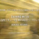 【動画ver・焼酎女子旅】女性に人気!薩摩酒造・麦焼酎「神の河」&発泡性リキュール「神の河スパークリング」特集