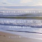 【動画ver・焼酎女子旅】女性に好評の理由!沖永良部酒造・奄美黒糖焼酎「はなとり」 20度・25度特集