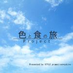 本格焼酎イベント 6月開催決定!地域と東京をつなぐ「色と食の旅プロジェクト」イベントセミナー