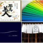 申込開始!「色と食の旅プロジェクト」イベントセミナー本格焼酎特集!元祖「幻の焼酎」登場!