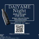 【先着30名様】濵田酒造の無料イベント「DAIYAME Night」申込開始!―「焼酎&泡盛スタイル」掲載イベント
