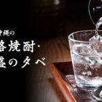 【お知らせ】日本経済新聞 無料試飲会「本格焼酎・泡盛の夕べ」のお知らせ