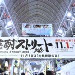 【東京と地域をつなぐ】鹿児島県・本格焼酎の日イベント「焼酎ストリート」特集!