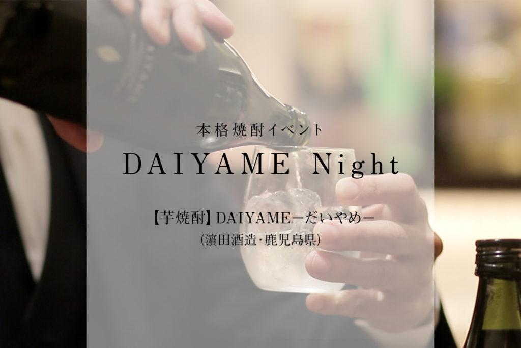 「焼酎&泡盛スタイル」特集!11月1日は本格焼酎の日!國酒女子、國酒男子が集合した東京開催・芋焼酎イベント「DAIYAME Night」(濵田酒造)。焼酎スタイリストyukikoさんが焼酎ナビゲーター、イベントMCを担当。日本の酒情報館で「だいやめ」と一緒に盛り上がりました!