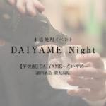 【動画ver・國酒イベント】参加者絶賛の焼酎イベント「DAIYAME Night」――濵田酒造・本格焼酎「だいやめ ~DAIYAME~」特集