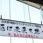 """【東京と地域をつなぐ】「第11回 酒は未来を救う2019」焼酎・泡盛を楽しむ""""先""""にあるもの"""