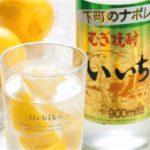 【イベントのススメ⑥】三和酒類(大分県)インタビュー❘日本経済新聞「炭酸割り無料試飲会」の楽しみかた