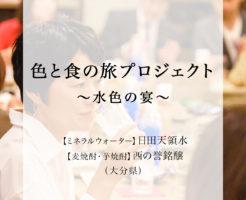 焼酎スタイリストyukikoさんによる「色と食の旅プロジェクト」イベントセミナー開催!トランプ大統領と安倍晋三総理が会食を行った六本木田舎家で「焼酎&泡盛スタイル」読者イベント