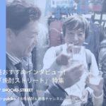 【動画配信】焼酎女子の「100人と乾杯!」焼酎ファンおすすめの楽しみかた・飲みかた――YouTube「焼酎スタイリストyukikoの本格焼酎&泡盛チャンネル」