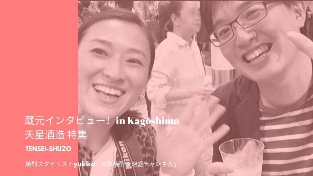 焼酎スタイリストyukikoさんが100名の焼酎泡盛ファンと乾杯・インタビュー!YouTube「本格焼酎&泡盛チャンネル」公開!