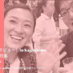 【動画配信】焼酎女子の100乾杯!天星酒造のおすすめ(鹿児島県)――YouTube「焼酎スタイリストyukikoの本格焼酎&泡盛チャンネル」#07