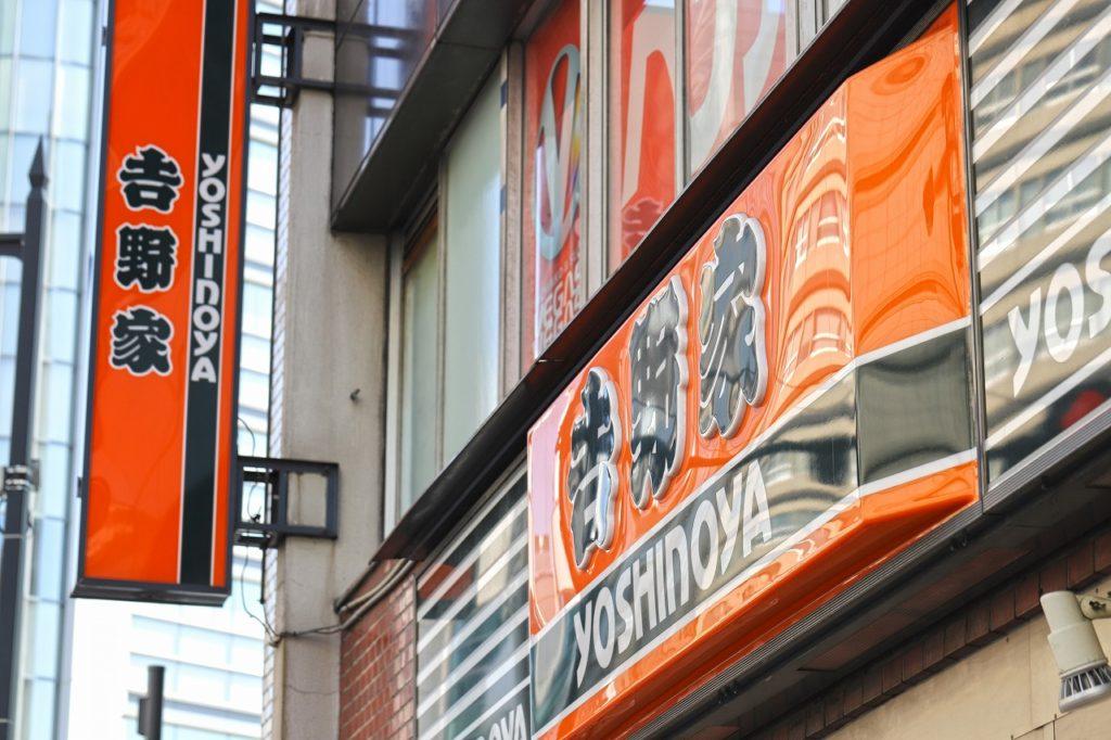 ウェブマガジン「焼酎&泡盛スタイル」本格焼酎と泡盛にあうおつまみ 吉野家・牛丼の具