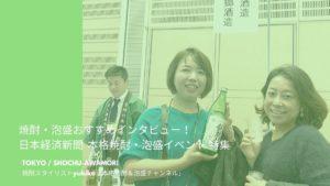 YouTube「本格焼酎&泡盛チャンネル」日本経済新聞イベント井上酒造・芋焼酎「飫肥杉」宮崎県