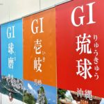 福岡 「GI本格焼酎・泡盛オンラインシンポジウム」ー焼酎スタイリストのイベントレポート