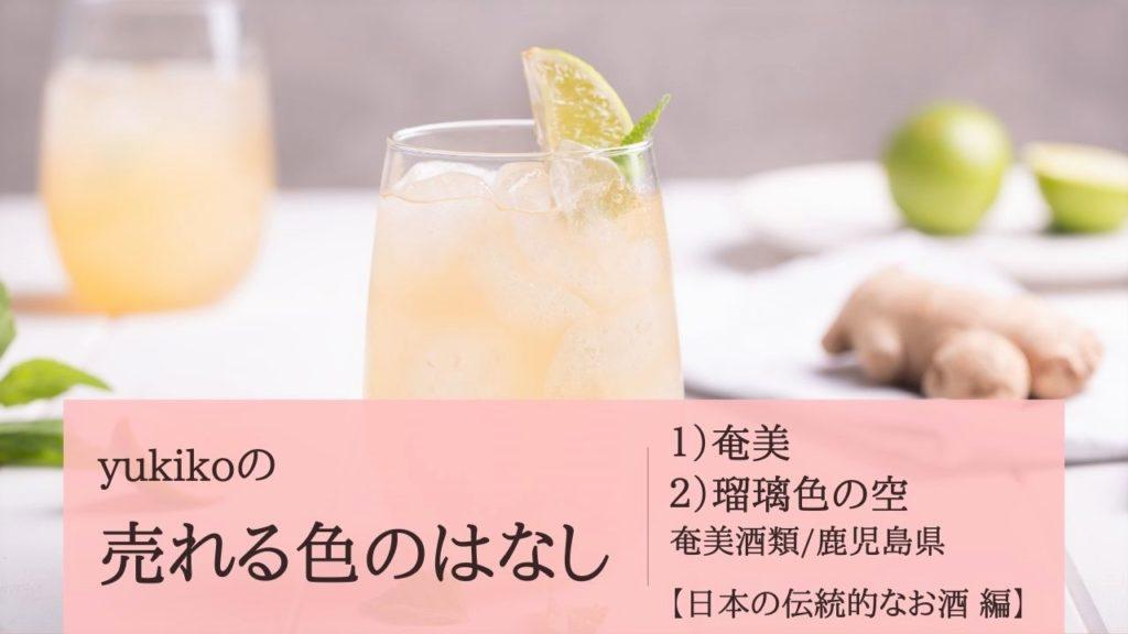 焼酎スタイリストyukikoさんの本格焼酎・泡盛ゼミ「焼酎&泡盛スタイル」・yukikoの売れる色のはなし#01奄美酒類「奄美」「瑠璃色の空」