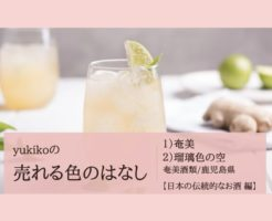 yukikoの売れる色のはなし#01奄美酒類「奄美」「瑠璃色の空」-01