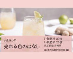 yukikoの売れる色のはなし#02井上酒造「飫肥杉」20度・25度-01