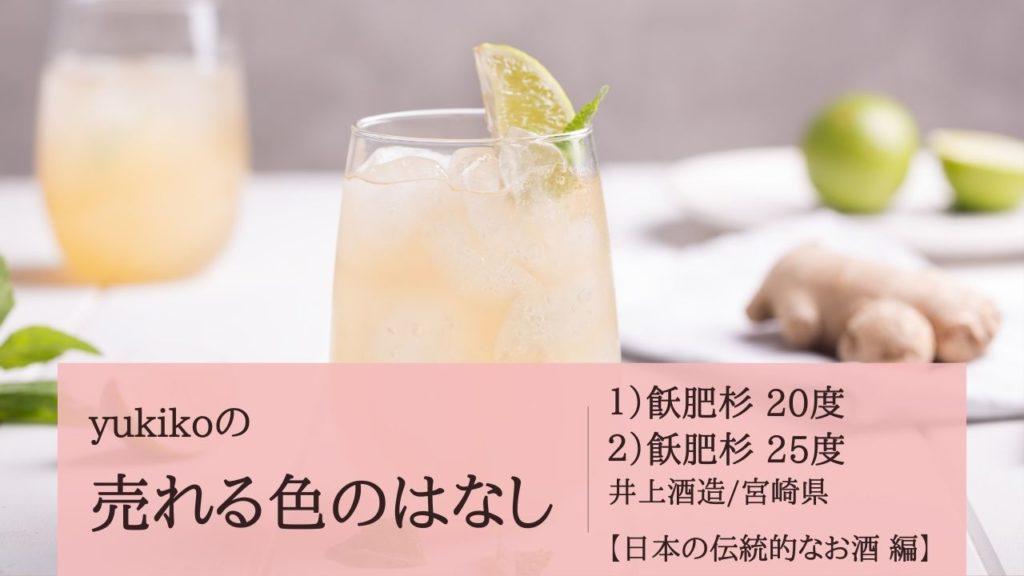 焼酎スタイリストyukikoさんの本格焼酎・泡盛ゼミ「焼酎&泡盛スタイル」yukikoの売れる色のはなし#02井上酒造「飫肥杉」