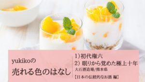 yukikoの売れる色のはなし#04大石酒造場・米焼酎「初代権六」「眠りから覚めた極上十年」熊本県