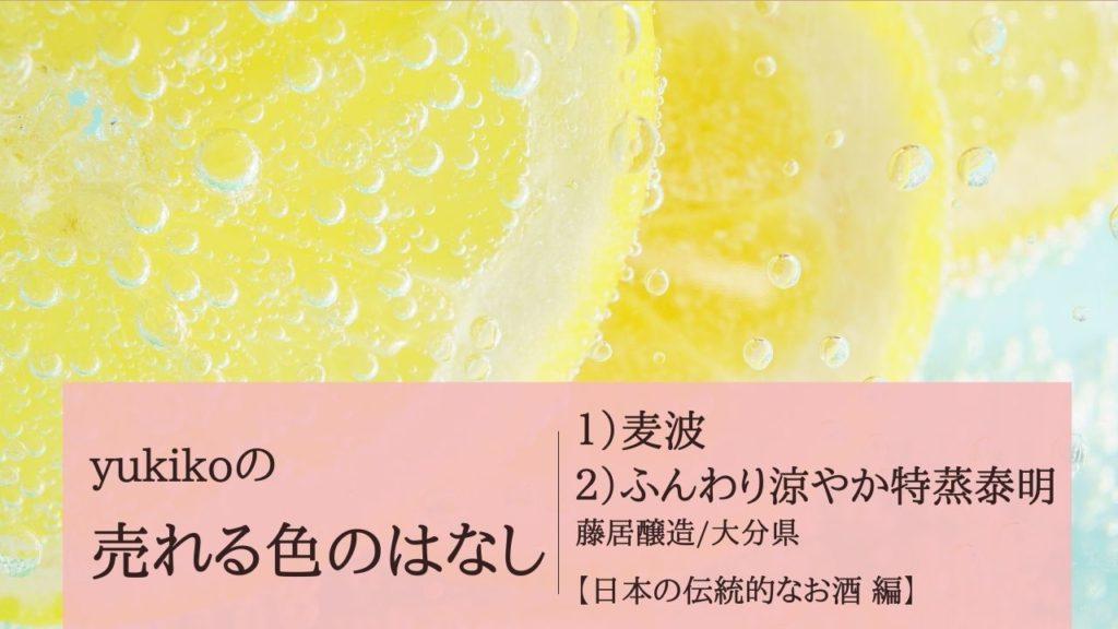 焼酎スタイリストyukiko・yukikoの売れる色のはなし#05藤居醸造・麦焼酎「麦波」「ふんわり涼やか特蒸泰明」大分県
