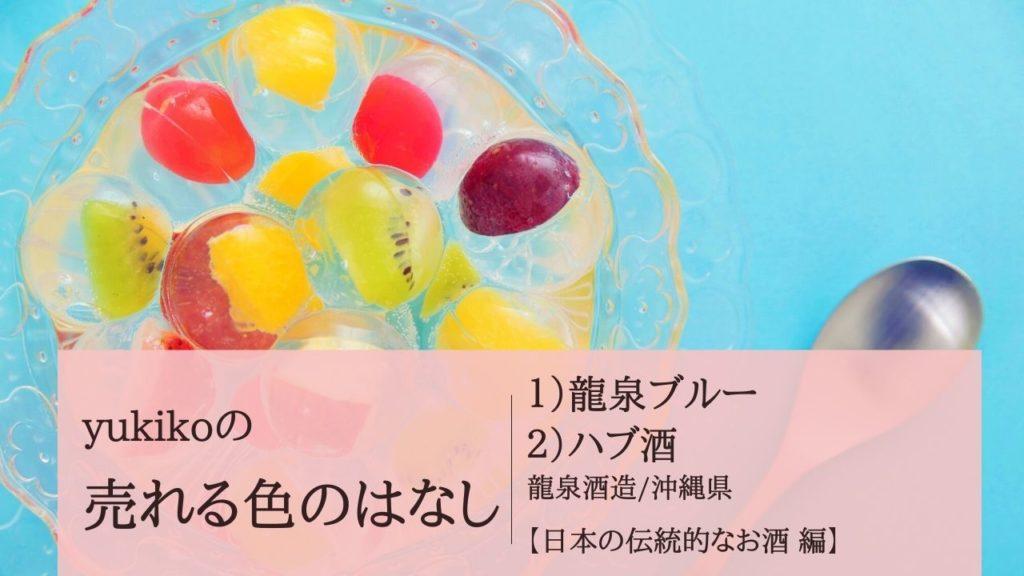 泡盛スタイリストyukiko・yukikoの売れる色のはなし#06龍泉酒造「龍泉ブルー」「ハブ酒」豆腐よう・沖縄県