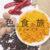 """伝統文化を""""旬""""で楽しむ大人時間―「色と食の旅プロジェクト」 ~春野菜×ターメリックホリデー~"""