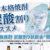 【お知らせ】日本経済新聞主催「本格焼酎 炭酸割り無料試飲会」飲食店・一般 参加申込開始